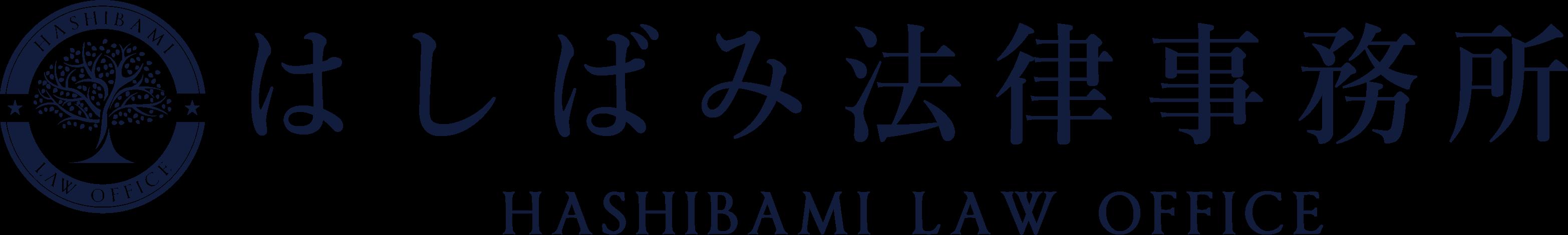 長崎で弁護士に法律相談|はしばみ法律事務所